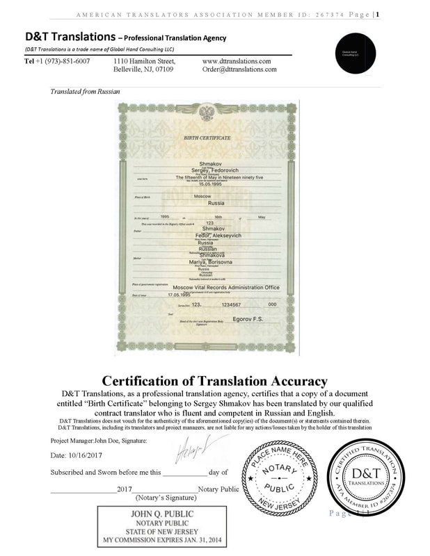 Translation samples d t translations for Russian birth certificate translation template